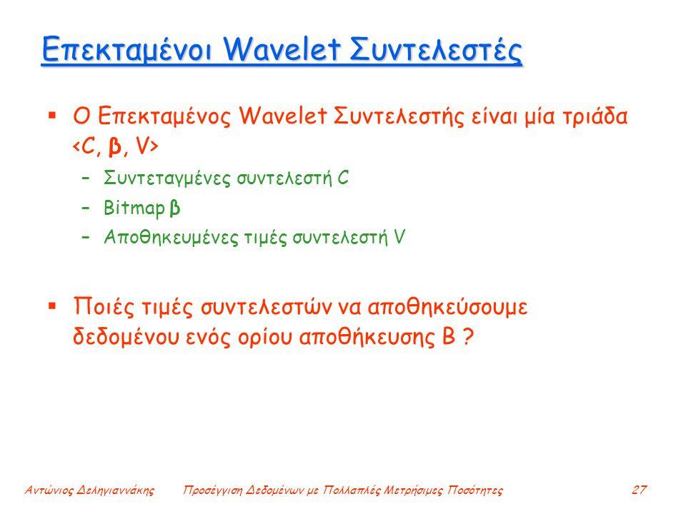 Αντώνιος ΔεληγιαννάκηςΠροσέγγιση Δεδομένων με Πολλαπλές Μετρήσιμες Ποσότητες27 Επεκταμένοι Wavelet Συντελεστές  Ο Επεκταμένος Wavelet Συντελεστής είν