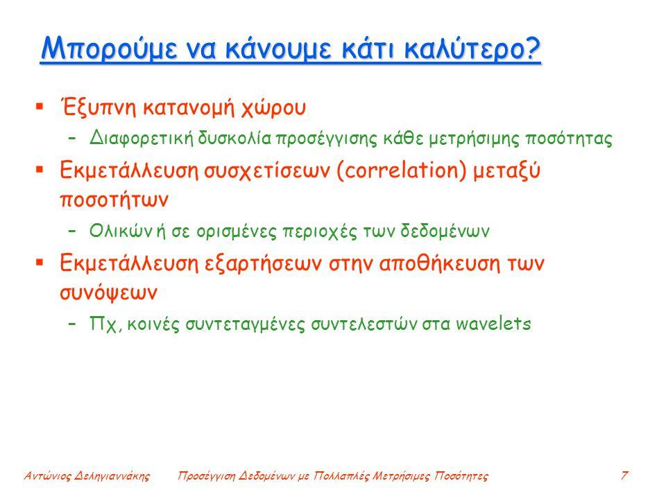 Αντώνιος ΔεληγιαννάκηςΠροσέγγιση Δεδομένων με Πολλαπλές Μετρήσιμες Ποσότητες7 Μπορούμε να κάνουμε κάτι καλύτερο.