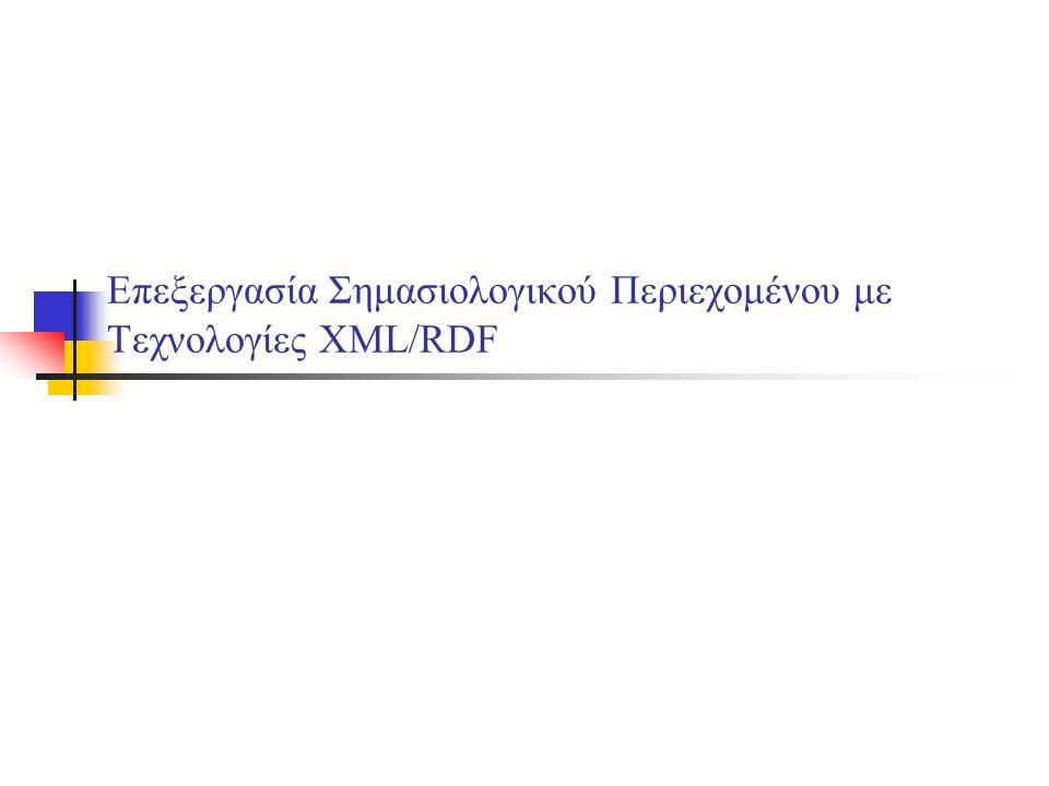 Επεξεργασία Σημασιολογικού Περιεχομένου με Τεχνολογίες XML/RDF