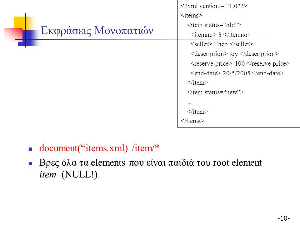 """-10- Εκφράσεις Μονοπατιών document(""""items.xml) /item/* Βρες όλα τα elements που είναι παιδιά του root element item (NULL!). 3 Theo toy 100 20/5/2005.."""