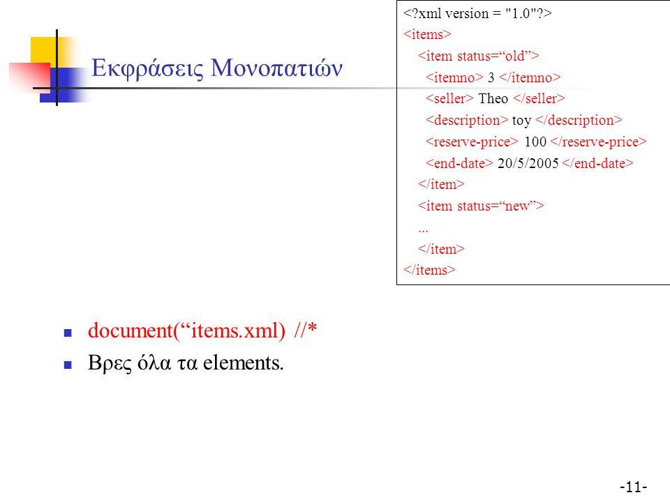 """-11- Εκφράσεις Μονοπατιών document(""""items.xml) //* Βρες όλα τα elements. 3 Theo toy 100 20/5/2005..."""