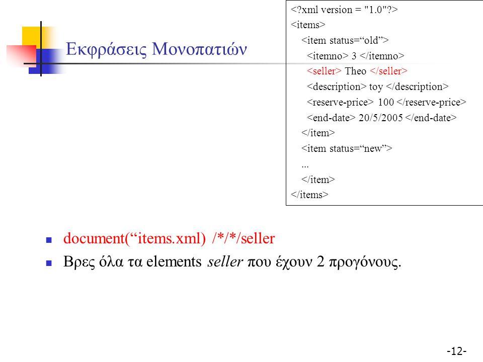 """-12- Εκφράσεις Μονοπατιών document(""""items.xml) /*/*/seller Βρες όλα τα elements seller που έχουν 2 προγόνους. 3 Theo toy 100 20/5/2005..."""