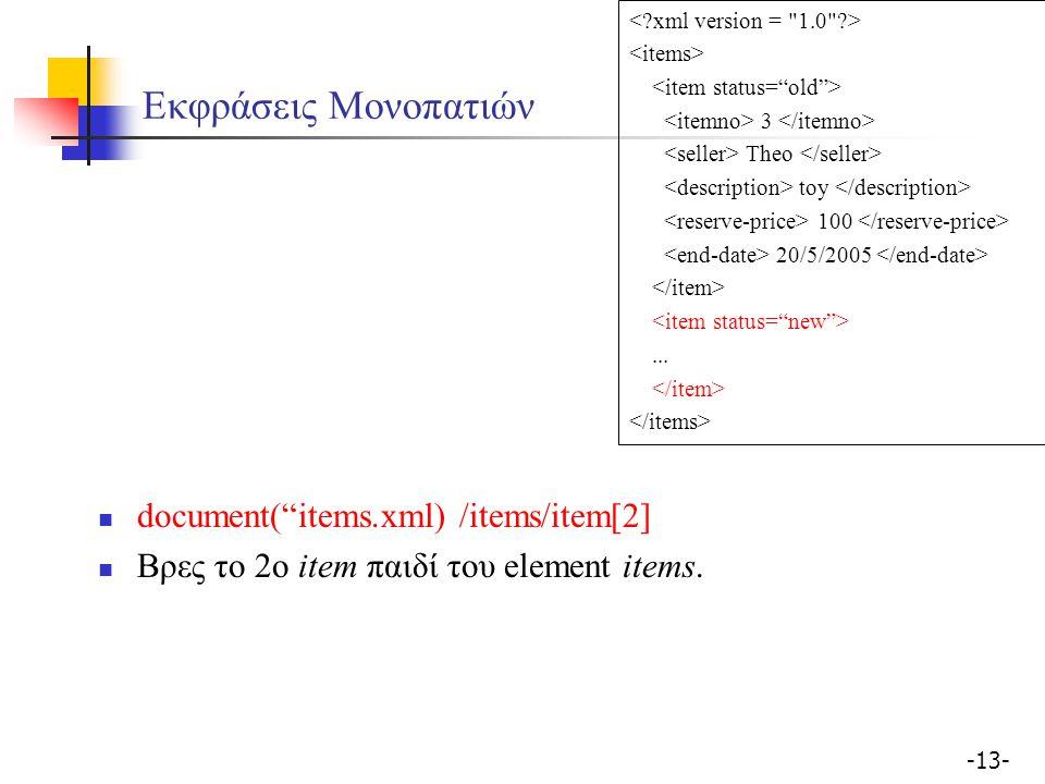 """-13- Εκφράσεις Μονοπατιών document(""""items.xml) /items/item[2] Βρες το 2ο item παιδί του element items. 3 Theo toy 100 20/5/2005..."""
