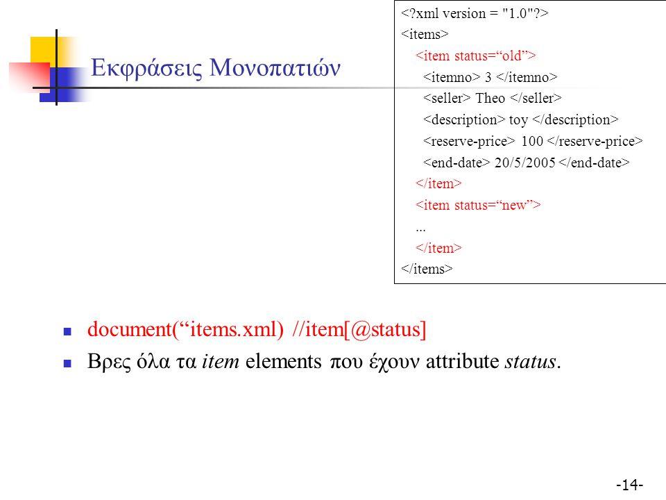 """-14- Εκφράσεις Μονοπατιών document(""""items.xml) //item[@status] Βρες όλα τα item elements που έχουν attribute status. 3 Theo toy 100 20/5/2005..."""