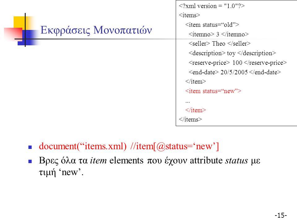 """-15- Εκφράσεις Μονοπατιών document(""""items.xml) //item[@status='new'] Βρες όλα τα item elements που έχουν attribute status με τιμή 'new'. 3 Theo toy 10"""