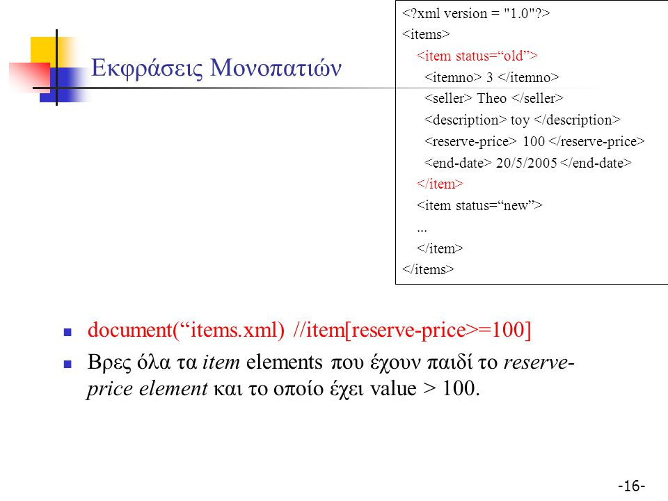 """-16- Εκφράσεις Μονοπατιών document(""""items.xml) //item[reserve-price>=100] Βρες όλα τα item elements που έχουν παιδί το reserve- price element και το ο"""