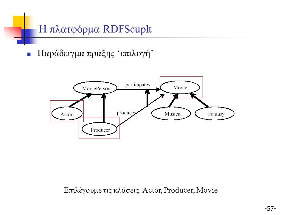 -57- Η πλατφόρμα RDFScuplt Παράδειγμα πράξης 'επιλογή' Επιλέγουμε τις κλάσεις: Actor, Producer, Movie