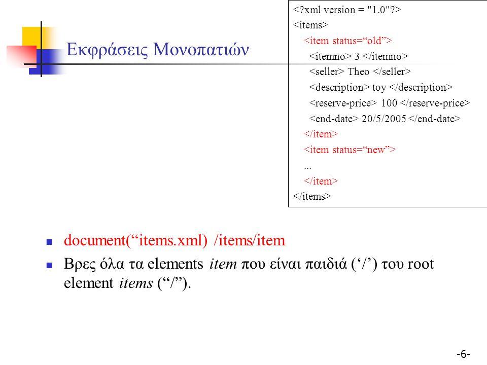 """-6--6- Εκφράσεις Μονοπατιών document(""""items.xml) /items/item Βρες όλα τα elements item που είναι παιδιά ('/') του root element items (""""/""""). 3 Theo toy"""