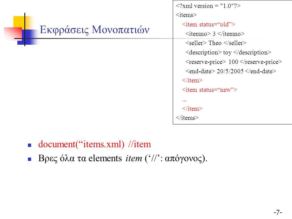 """-7--7- Εκφράσεις Μονοπατιών document(""""items.xml) //item Βρες όλα τα elements item ('//': απόγονος). 3 Theo toy 100 20/5/2005..."""