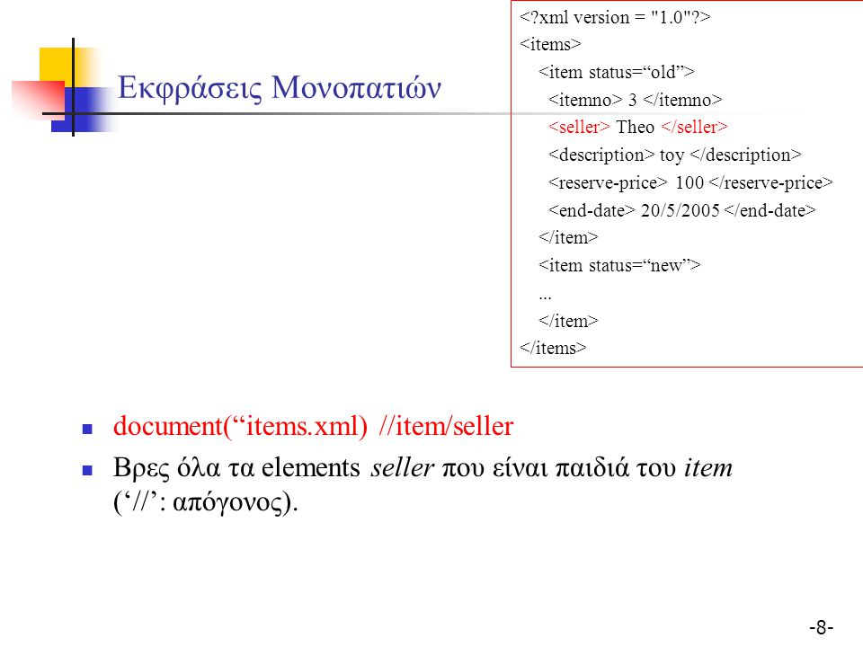 """-8--8- Εκφράσεις Μονοπατιών document(""""items.xml) //item/seller Βρες όλα τα elements seller που είναι παιδιά του item ('//': απόγονος). 3 Theo toy 100"""
