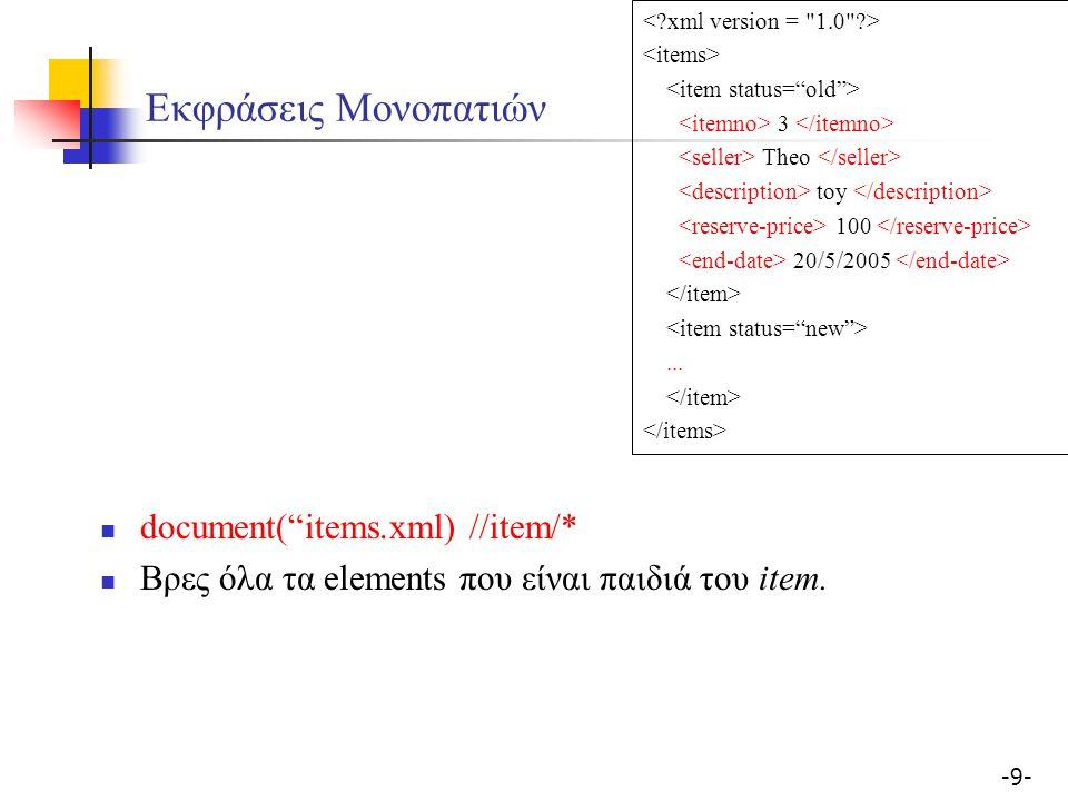 """-9--9- Εκφράσεις Μονοπατιών document(""""items.xml) //item/* Βρες όλα τα elements που είναι παιδιά του item. 3 Theo toy 100 20/5/2005..."""