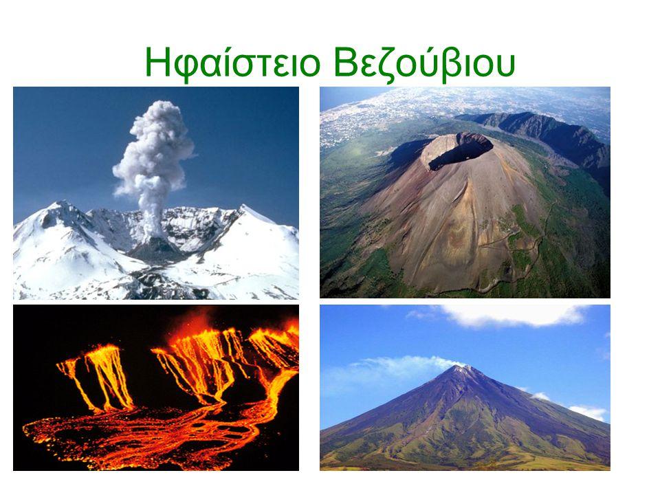 Ηφαίστειο Βεζούβιου