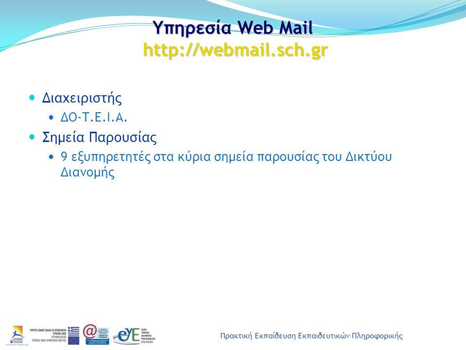Πρακτική Εκπαίδευση Εκπαιδευτικών Πληροφορικής Υπηρεσία Web Mail http://webmail.sch.gr Διαχειριστής ΔΟ-Τ.Ε.Ι.Α. Σημεία Παρουσίας 9 εξυπηρετητές στα κύ