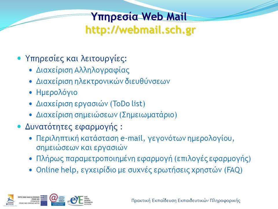 Πρακτική Εκπαίδευση Εκπαιδευτικών Πληροφορικής Υπηρεσία Λιστών Ηλεκτρονικού Ταχυδρομείου http://www.sch.gr/lists Βασικά χαρακτηριστικά: Δημιουργία και συντήρηση ηλεκτρονικών λιστών Πρόσβαση στις λίστες για τους πιστοποιημένους χρήστες μέσω της πύλης του ΠΣΔ (www.sch.gr/lists) Ιστορικό μηνυμάτων που έχουν διακινηθεί μέσω της λίστας.