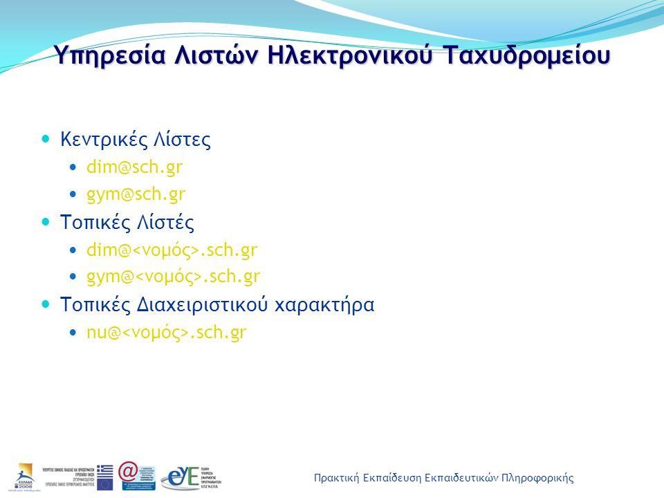 Πρακτική Εκπαίδευση Εκπαιδευτικών Πληροφορικής Υπηρεσία Λιστών Ηλεκτρονικού Ταχυδρομείου Κεντρικές Λίστες dim@sch.gr gym@sch.gr Τοπικές Λίστές dim@.sc