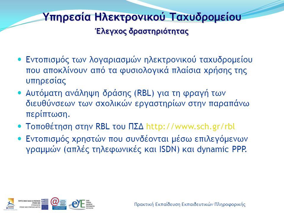 Πρακτική Εκπαίδευση Εκπαιδευτικών Πληροφορικής Υπηρεσία Ηλεκτρονικού Ταχυδρομείου Έλεγχος δραστηριότητας Εντοπισμός των λογαριασμών ηλεκτρονικού ταχυδρομείου που αποκλίνουν από τα φυσιολογικά πλαίσια χρήσης της υπηρεσίας Αυτόματη ανάληψη δράσης (RBL) για τη φραγή των διευθύνσεων των σχολικών εργαστηρίων στην παραπάνω περίπτωση.