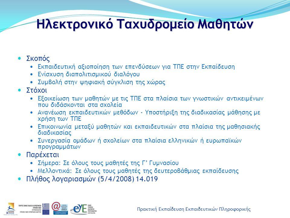 Πρακτική Εκπαίδευση Εκπαιδευτικών Πληροφορικής Ηλεκτρονικό Ταχυδρομείο Μαθητών Σκοπός Εκπαιδευτική αξιοποίηση των επενδύσεων για ΤΠΕ στην Εκπαίδευση Ενίσχυση διαπολιτισμικού διαλόγου Συμβολή στην ψηφιακή σύγκλιση της χώρας Στόχοι Εξοικείωση των μαθητών με τις ΤΠΕ στα πλαίσια των γνωστικών αντικειμένων που διδάσκονται στα σχολεία Ανανέωση εκπαιδευτικών μεθόδων - Υποστήριξη της διαδικασίας μάθησης με χρήση των ΤΠΕ Επικοινωνία μεταξύ μαθητών και εκπαιδευτικών στα πλαίσια της μαθησιακής διαδικασίας Συνεργασία ομάδων ή σχολείων στα πλαίσια ελληνικών ή ευρωπαϊκών προγραμμάτων Παρέχεται Σήμερα: Σε όλους τους μαθητές της Γ' Γυμνασίου Μελλοντικά: Σε όλους τους μαθητές της δευτεροβάθμιας εκπαίδευσης Πλήθος λογαριασμών (5/4/2008) 14.019