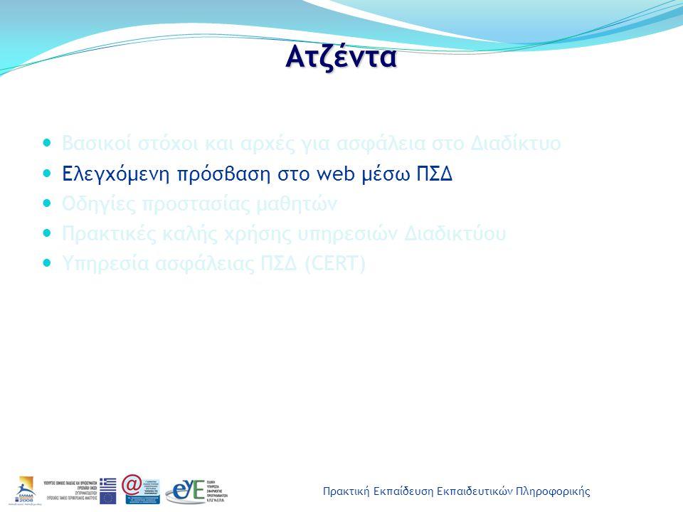 Πρακτική Εκπαίδευση Εκπαιδευτικών Πληροφορικής Ατζέντα Βασικοί στόχοι και αρχές για ασφάλεια στο Διαδίκτυο Ελεγχόμενη πρόσβαση στο web μέσω ΠΣΔ Οδηγίε