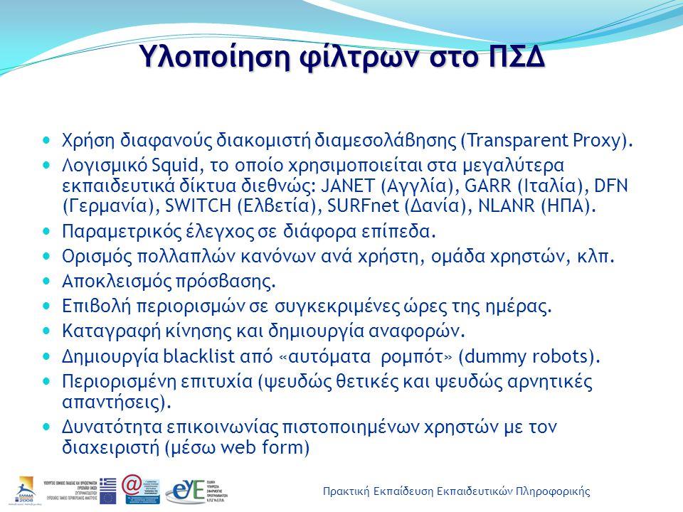 Πρακτική Εκπαίδευση Εκπαιδευτικών Πληροφορικής Υλοποίηση φίλτρων στο ΠΣΔ Χρήση διαφανούς διακομιστή διαμεσολάβησης (Transparent Proxy). Λογισμικό Squi