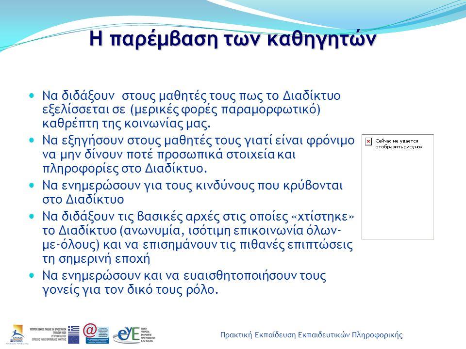 Πρακτική Εκπαίδευση Εκπαιδευτικών Πληροφορικής Η παρέμβαση των καθηγητών Να διδάξουν στους μαθητές τους πως το Διαδίκτυο εξελίσσεται σε (μερικές φορές