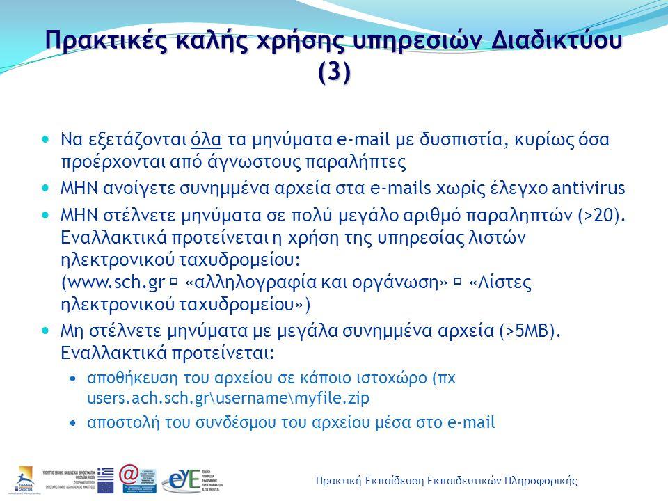Πρακτική Εκπαίδευση Εκπαιδευτικών Πληροφορικής Πρακτικές καλής χρήσης υπηρεσιών Διαδικτύου (3) Να εξετάζονται όλα τα μηνύματα e-mail με δυσπιστία, κυρ