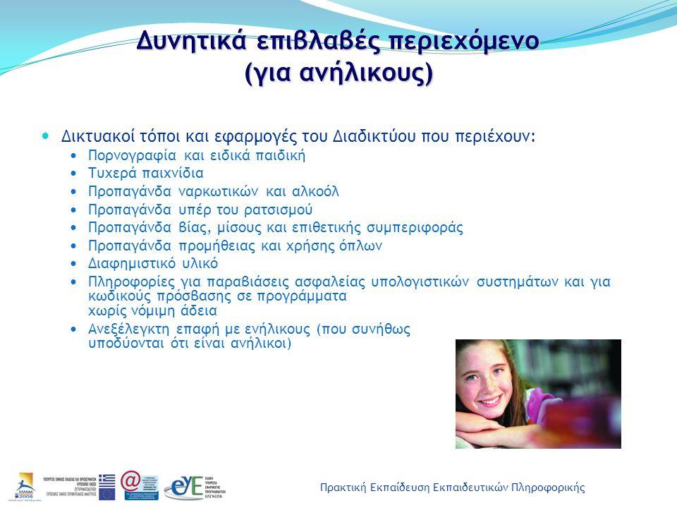 Πρακτική Εκπαίδευση Εκπαιδευτικών Πληροφορικής Δυνητικά επιβλαβές περιεχόμενο (για ανήλικους) Δικτυακοί τόποι και εφαρμογές του Διαδικτύου που περιέχο