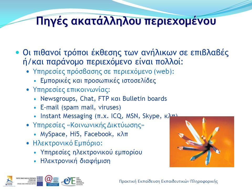 Πρακτική Εκπαίδευση Εκπαιδευτικών Πληροφορικής Η παρέμβαση των γονέων Να ενημερωθούν για το Διαδίκτυο και τι κάνουν τα παιδιά τους εκεί.