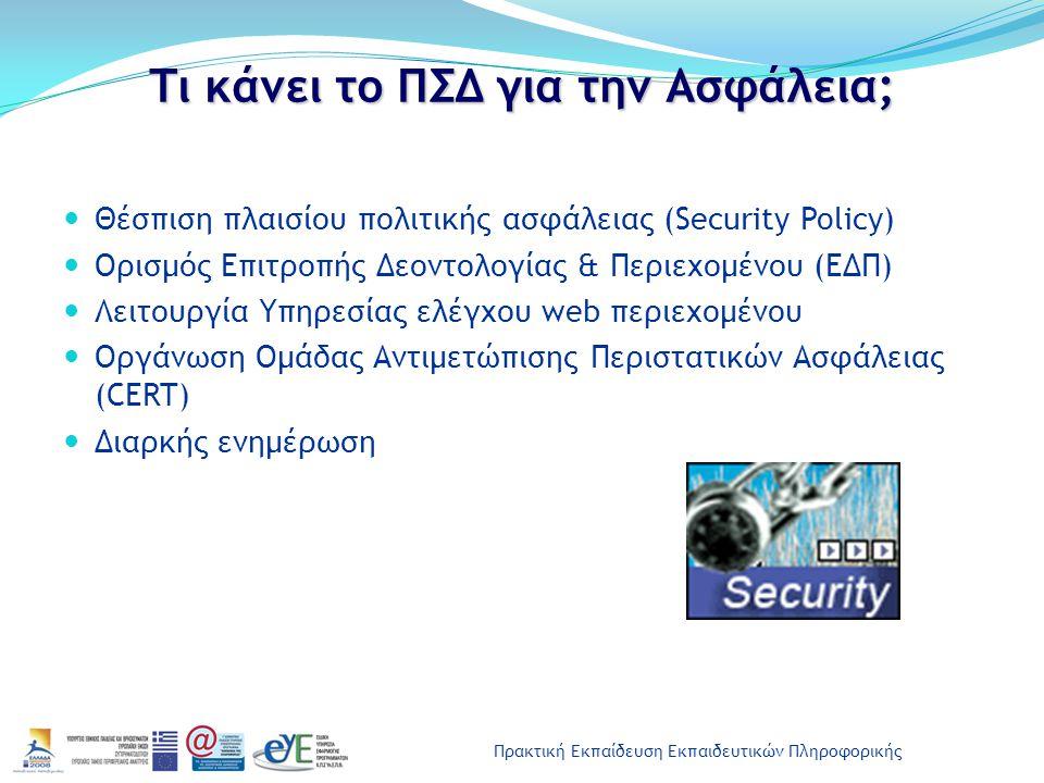 Πρακτική Εκπαίδευση Εκπαιδευτικών Πληροφορικής Τι κάνει το ΠΣΔ για την Ασφάλεια; Θέσπιση πλαισίου πολιτικής ασφάλειας (Security Policy) Ορισμός Επιτρο