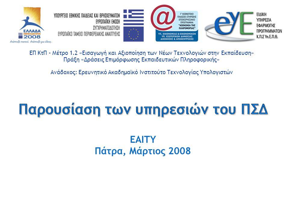ΕΠ ΚτΠ – Μέτρο 1.2 «Εισαγωγή και Αξιοποίηση των Νέων Τεχνολογιών στην Εκπαίδευση» Πράξη «Δράσεις Επιμόρφωσης Εκπαιδευτικών Πληροφορικής» Ανάδοχος: Ερευνητικό Ακαδημαϊκό Ινστιτούτο Τεχνολογίας Υπολογιστών ΕΑΙΤΥ Πάτρα, Μάρτιος 2008