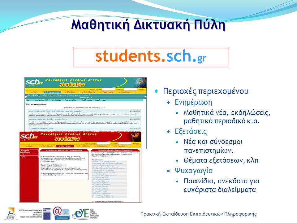 Πρακτική Εκπαίδευση Εκπαιδευτικών Πληροφορικής Μαθητική Δικτυακή Πύλη Περιοχές περιεχομένου Ενημέρωση Μαθητικά νέα, εκδηλώσεις, μαθητικό περιοδικό κ.α.
