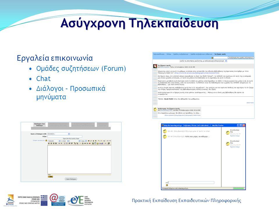 Πρακτική Εκπαίδευση Εκπαιδευτικών Πληροφορικής Ασύγχρονη Τηλεκπαίδευση Εργαλεία επικοινωνία Ομάδες συζητήσεων (Forum) Chat Διάλογοι – Προσωπικά μηνύματα