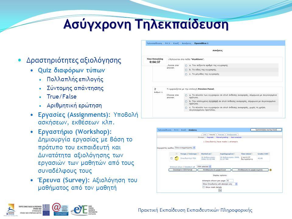 Πρακτική Εκπαίδευση Εκπαιδευτικών Πληροφορικής Ασύγχρονη Τηλεκπαίδευση Δραστηριότητες αξιολόγησης Quiz διαφόρων τύπων Πολλαπλής επιλογής Σύντομης απάντησης True/False Αριθμητική ερώτηση Eργασίες (Assignments): Υποβολή ασκήσεων, εκθέσεων κλπ.