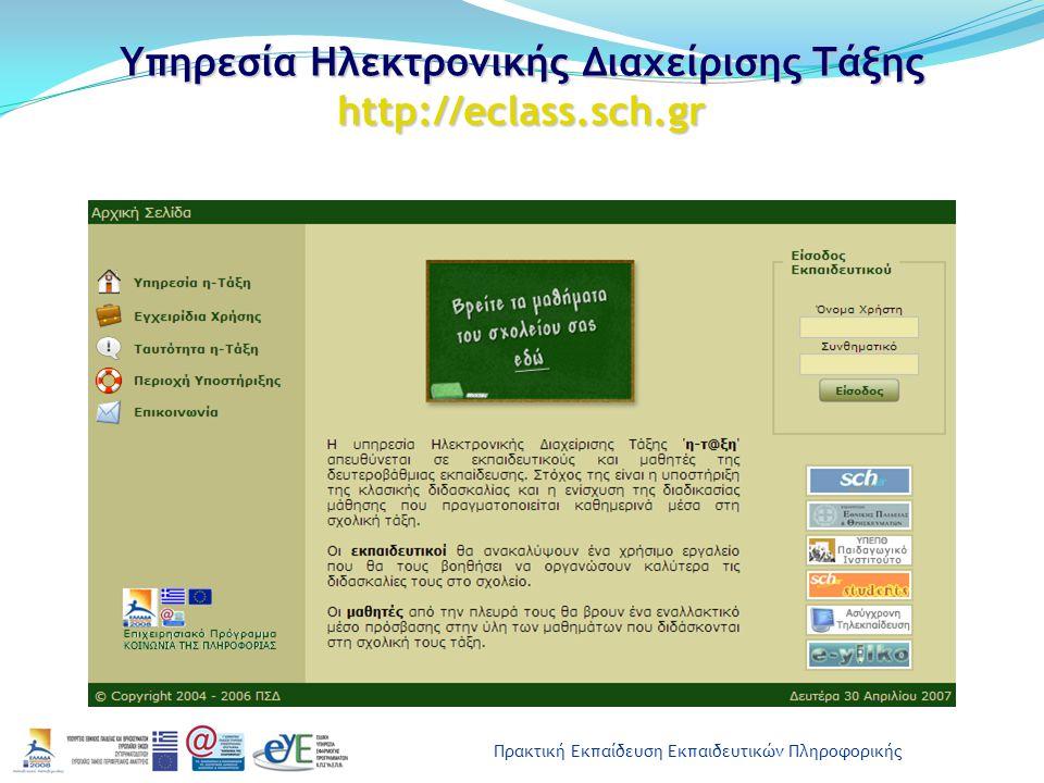Πρακτική Εκπαίδευση Εκπαιδευτικών Πληροφορικής Βασικά Χαρακτηριστικά Αποτελεί ένα ολοκληρωμένο εργαλείο για την ηλεκτρονική διαχείριση των μαθημάτων που διδάσκονται μέσα στο σχολείο, βασισμένο στα πρότυπα του Παγκόσμιου Ιστού.