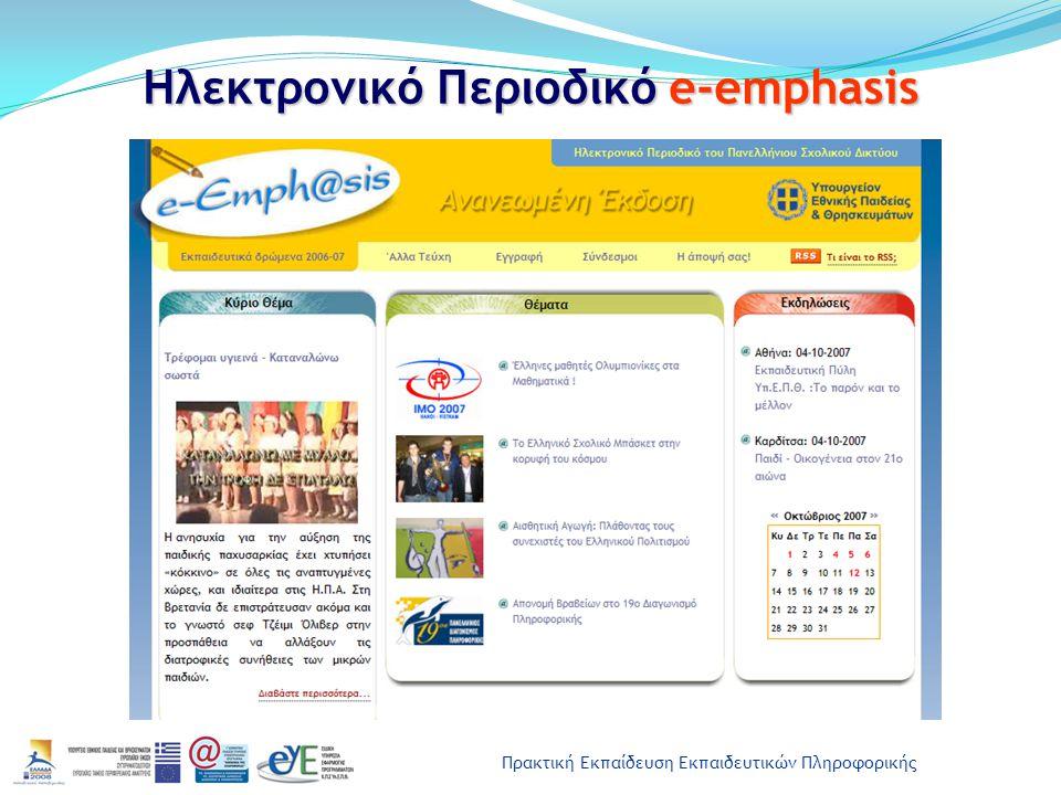 Πρακτική Εκπαίδευση Εκπαιδευτικών Πληροφορικής Ηλεκτρονικό Περιοδικό e-emphasis
