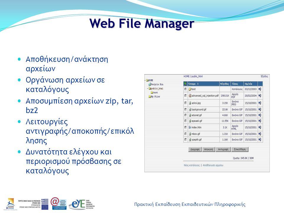 Πρακτική Εκπαίδευση Εκπαιδευτικών Πληροφορικής Web File Manager Αποθήκευση/ανάκτηση αρχείων Οργάνωση αρχείων σε καταλόγους Αποσυμπίεση αρχείων zip, tar, bz2 Λειτουργίες αντιγραφής/αποκοπής/επικόλ λησης Δυνατότητα ελέγχου και περιορισμού πρόσβασης σε καταλόγους