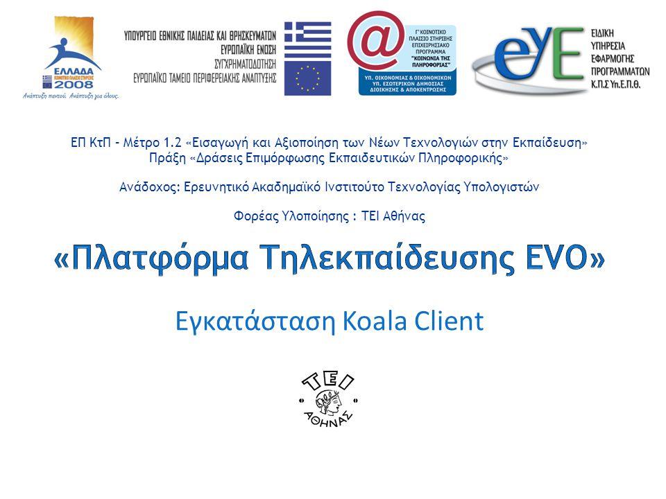 ΕΠ ΚτΠ – Μέτρο 1.2 «Εισαγωγή και Αξιοποίηση των Νέων Τεχνολογιών στην Εκπαίδευση» Πράξη «Δράσεις Επιμόρφωσης Εκπαιδευτικών Πληροφορικής» Ανάδοχος: Ερε