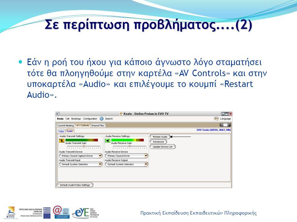 Πρακτική Εκπαίδευση Εκπαιδευτικών Πληροφορικής Σε περίπτωση προβλήματος....(2) Εάν η ροή του ήχου για κάποιο άγνωστο λόγο σταματήσει τότε θα πλοηγηθού