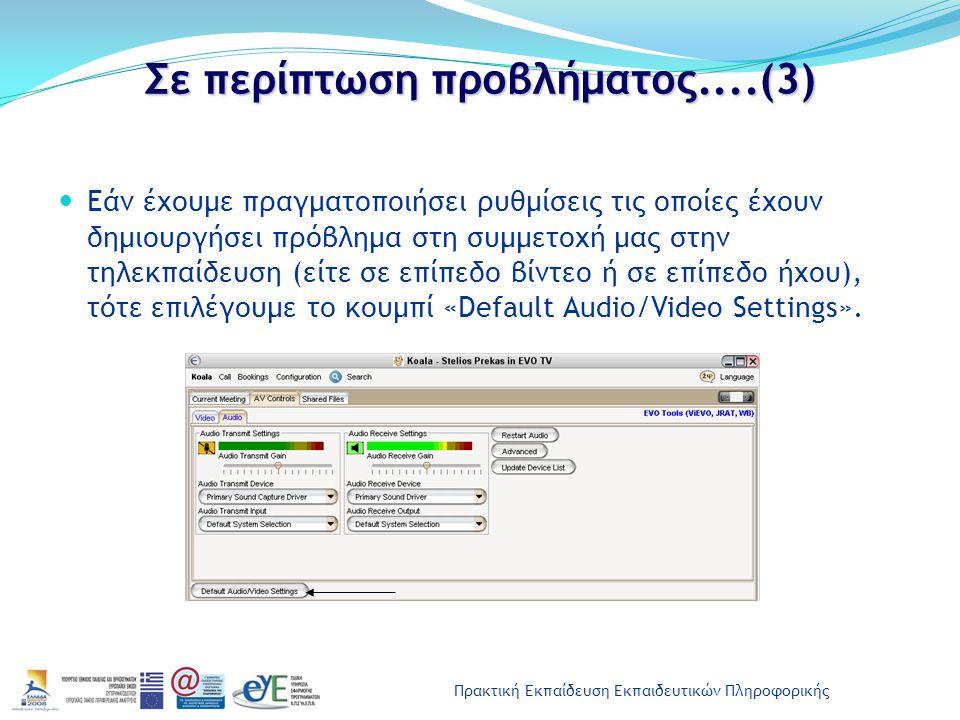 Πρακτική Εκπαίδευση Εκπαιδευτικών Πληροφορικής Σε περίπτωση προβλήματος....(3) Εάν έχουμε πραγματοποιήσει ρυθμίσεις τις οποίες έχουν δημιουργήσει πρόβ