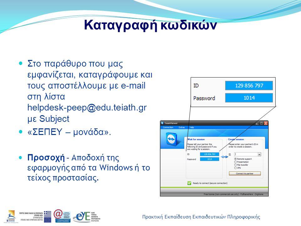 Πρακτική Εκπαίδευση Εκπαιδευτικών Πληροφορικής Καταγραφή κωδικών Στο παράθυρο που μας εμφανίζεται, καταγράφουμε και τους αποστέλλουμε με e-mail στη λί