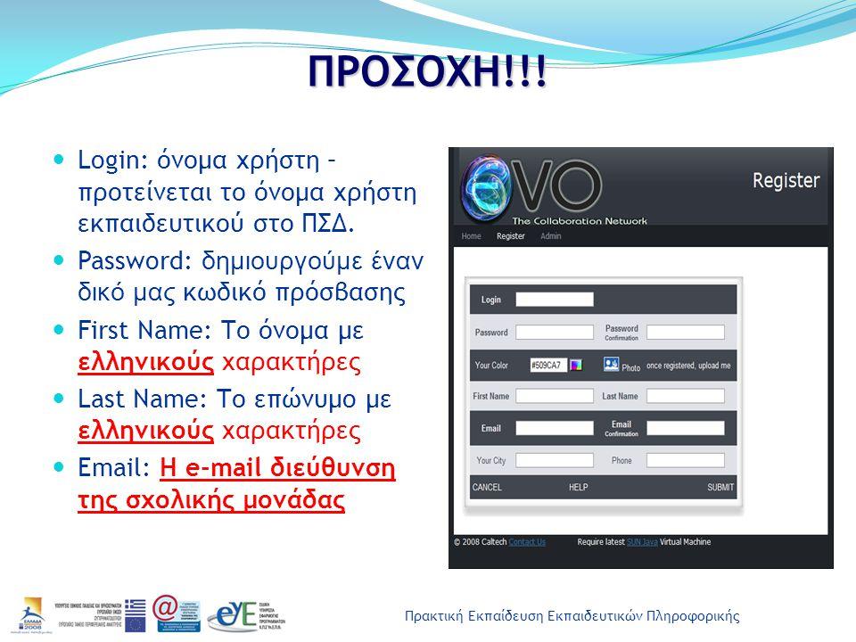 Πρακτική Εκπαίδευση Εκπαιδευτικών Πληροφορικής ΠΡΟΣΟΧΗ!!! Login: όνομα χρήστη – προτείνεται το όνομα χρήστη εκπαιδευτικού στο ΠΣΔ. Password: δημιουργο