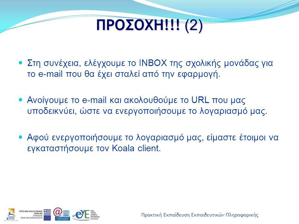 Πρακτική Εκπαίδευση Εκπαιδευτικών Πληροφορικής ΠΡΟΣΟΧΗ!!! (2) Στη συνέχεια, ελέγχουμε το INBOX της σχολικής μονάδας για το e-mail που θα έχει σταλεί α