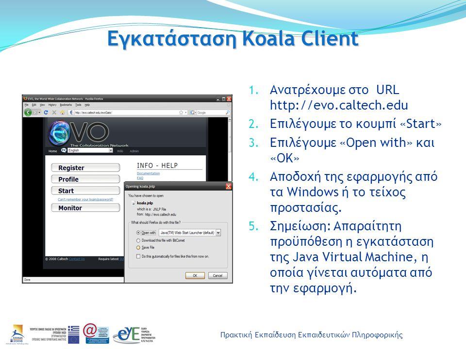 Πρακτική Εκπαίδευση Εκπαιδευτικών Πληροφορικής Εγκατάσταση Koala Client 1. Ανατρέχουμε στο URL http://evo.caltech.edu 2. Επιλέγουμε το κουμπί «Start»