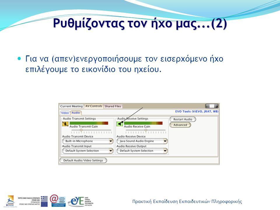 Πρακτική Εκπαίδευση Εκπαιδευτικών Πληροφορικής Εύκολες Ρυθμίσεις...
