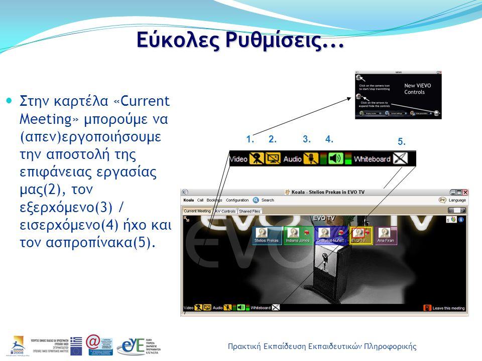 Πρακτική Εκπαίδευση Εκπαιδευτικών Πληροφορικής Εύκολες Ρυθμίσεις... Στην καρτέλα «Current Meeting» μπορούμε να (απεν)εργοποιήσουμε την αποστολή της επ