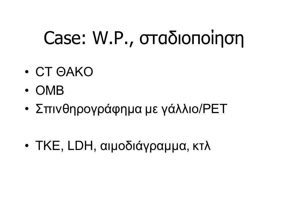 Case: W.P., σταδιοποίηση CT ΘΑΚΟ ΟΜΒ Σπινθηρογράφημα με γάλλιο/ΡΕΤ ΤΚΕ, LDH, αιμοδιάγραμμα, κτλ