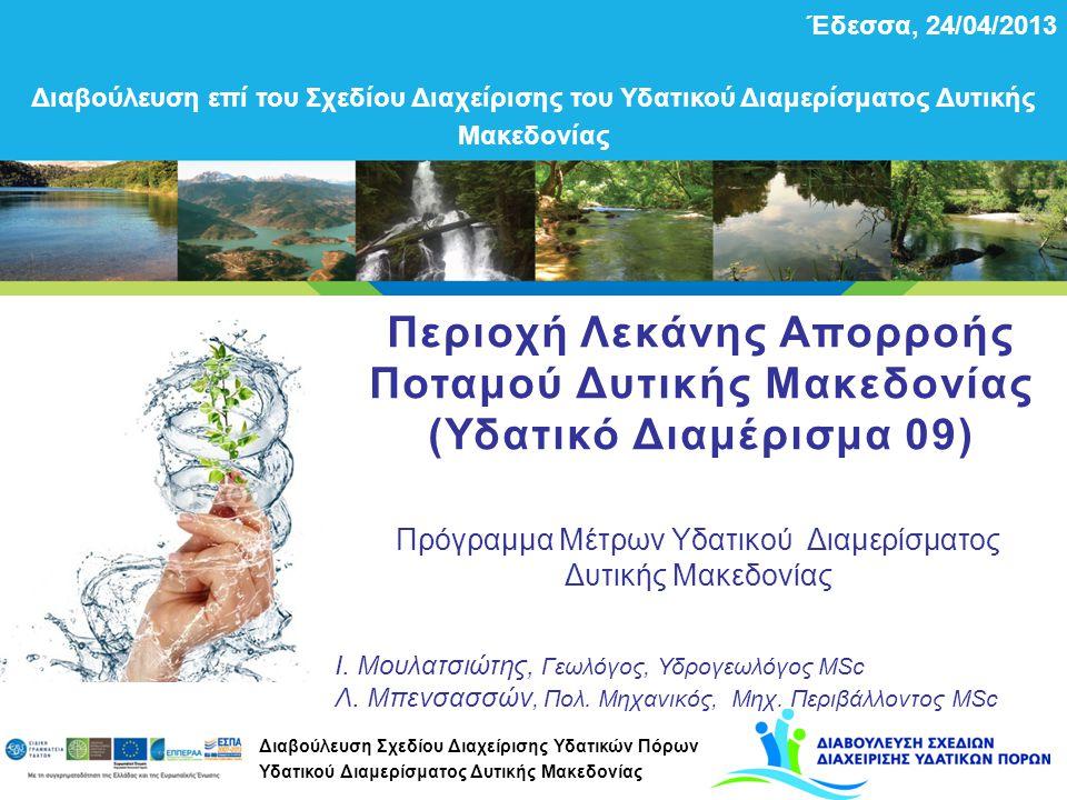 Διαβούλευση Σχεδίου Διαχείρισης Υδατικών Πόρων Υδατικού Διαμερίσματος Δυτικής Μακεδονίας Πρόγραμμα Μέτρων Σύμφωνα με την παρ.