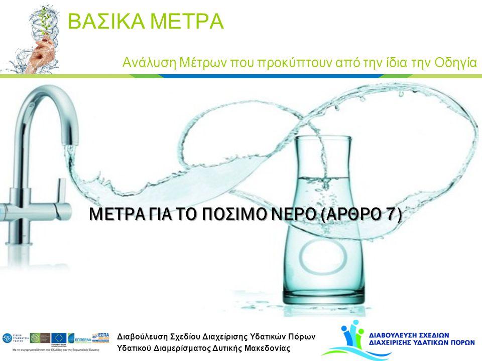 Διαβούλευση Σχεδίου Διαχείρισης Υδατικών Πόρων Υδατικού Διαμερίσματος Δυτικής Μακεδονίας ΜΕΤΡΑ ΓΙΑ ΤΟ ΠΟΣΙΜΟ ΝΕΡΟ (ΑΡΘΡΟ 7) ΜΕΤΡΑ ΓΙΑ ΤΟ ΠΟΣΙΜΟ ΝΕΡΟ (