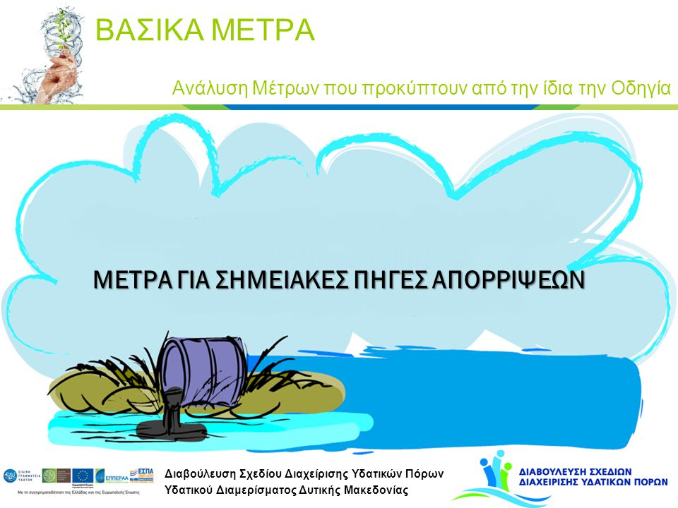 Διαβούλευση Σχεδίου Διαχείρισης Υδατικών Πόρων Υδατικού Διαμερίσματος Δυτικής Μακεδονίας ΜΕΤΡΑ ΓΙΑ ΣΗΜΕΙΑΚΕΣ ΠΗΓΕΣ ΑΠΟΡΡΙΨΕΩΝ Ανάλυση Μέτρων που προκύ