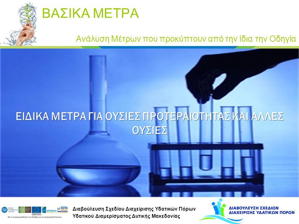 Διαβούλευση Σχεδίου Διαχείρισης Υδατικών Πόρων Υδατικού Διαμερίσματος Δυτικής Μακεδονίας ΕΙΔΙΚΑ ΜΕΤΡΑ ΓΙΑ ΟΥΣΙΕΣ ΠΡΟΤΕΡΑΙΟΤΗΤΑΣ ΚΑΙ ΑΛΛΕΣ ΟΥΣΙΕΣ Ανάλυ