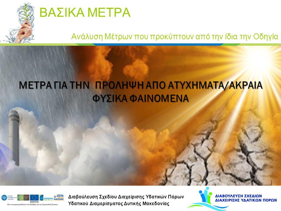 Διαβούλευση Σχεδίου Διαχείρισης Υδατικών Πόρων Υδατικού Διαμερίσματος Δυτικής Μακεδονίας ΜΕΤΡΑ ΓΙΑ ΤΗΝ ΠΡΟΛΗΨΗ ΑΠΟ ΑΤΥΧΗΜΑΤΑ/ΑΚΡΑΙΑ ΦΥΣΙΚΑ ΦΑΙΝΟΜΕΝΑ Α